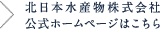 北日本水産物株式会社公式ホームページはこちら