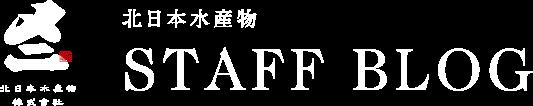 北日本水産物 株式会社 〆二 北日本水産物 STAFF BLOG